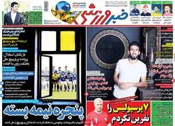 صفحه اول روزنامههای ورزشی ۲۷ تیر ۹۸