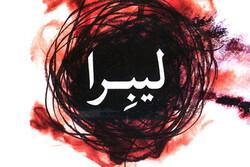 «لیبرا» در ایران/ترجمه رمانی از روبر پنژه به فارسی