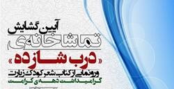 گشایش تماشاخانه درب شازده در بافت تاریخی شیراز