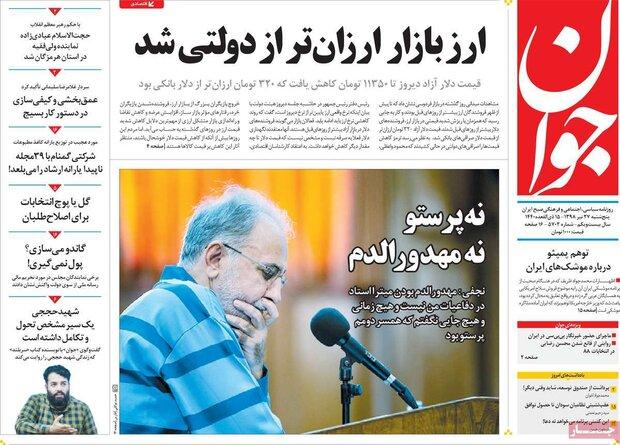 صفحه اول روزنامههای ۲۷ تیر ۹۸