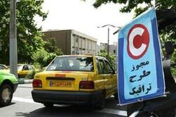 طرح زوج و فرد از دوم شهریور در تبریز اجرا میشود