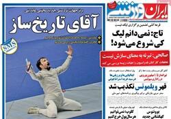 صفحه اول روزنامههای ورزشی ۲۹ تیر ۹۸
