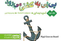 ترجمه و انتشار اثری از آستریدلیندگرن در ایران