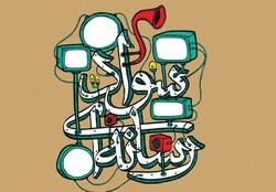 «درآمدی بر سواد رسانهای، هنرهای تعاملی و مخاطبشناسی» منتشر شد
