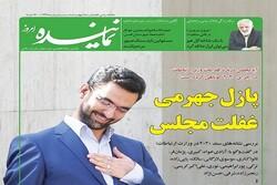 شماره جدید ماهنامه نماینده منتشر شد