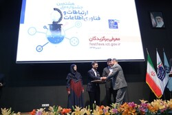 8th National ICT festival in Tehran