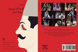 "Cover of the new edition of the play ""Master Noruz, the Cobbler"" by Iranian playwright Mirza Ahmad Khan Kamalolvezareh Mahmudi."