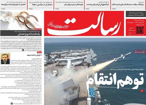صفحه اول روزنامههای ۲۹ تیر ۹۸