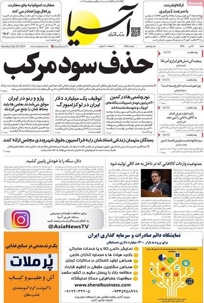 صفحه اول روزنامههای اقتصادی ۲۹ تیر ۹۸