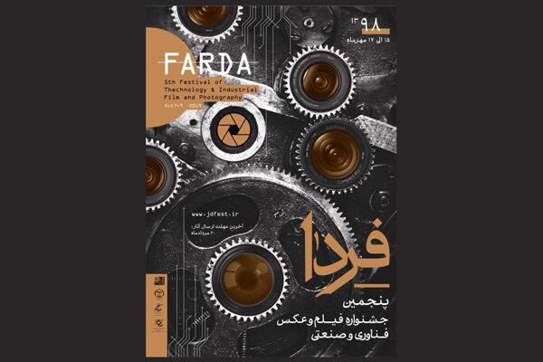 اعلام عنوانهای موضوعی جشنواره صنعتی فیلم «فردا»