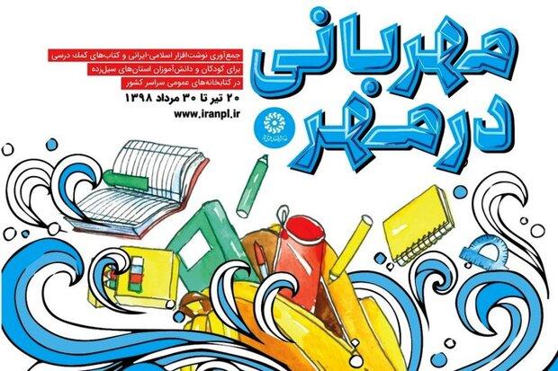 طرح «مهربانی در مهر» از ۲۰ تیر در خوزستان آغاز خواهد شد