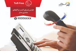 آسیاتک در الکامپ ۹۸ از تلفن های Toll-Free رونمایی کرد