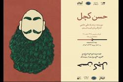 «حسن کچل» به ایران تماشا میآید