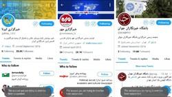 «بهائیت» بهانه جدید فشار به ایران/ پشتپرده تعلیق توییتر خبرگزاریهای فارسی