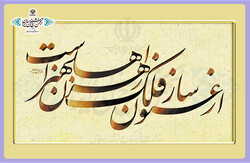 A calligraphy work by Javad Bakhtiari.