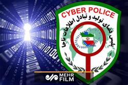 ایرانی پولیس کا فیس ایپ کے بارے میں عوام کو انتباہ