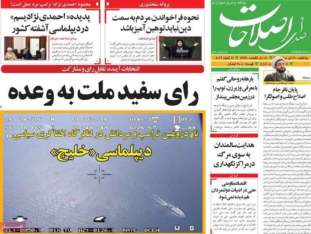 صفحه اول روزنامههای ۳۰ تیر ۹۸