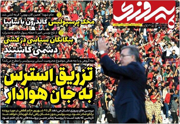 صفحه اول روزنامههای ورزشی ۳۰ تیر ۹۸