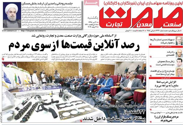 صفحه اول روزنامههای اقتصادی ۳۰ تیر ۹۸