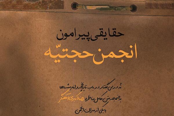 حقایقی پیرامون انجمن حجتیه، کتاب شد
