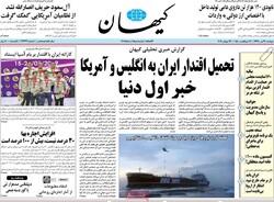 صفحه اول روزنامههای ۳۱ تیر ۹۸