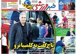 صفحه اول روزنامههای ورزشی ۳۱ تیر ۹۸