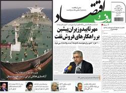 صفحه اول روزنامههای اقتصادی ۳۱ تیر ۹۸