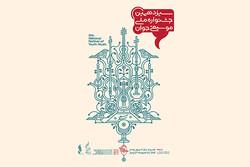 جشنواره ملی موسیقی جوان آغاز شد/ برنامه کامل اجراها