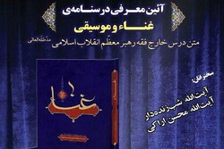 درسنامه «غنا و موسیقی» رهبر معظم انقلاب اسلامی رونمایی میشود