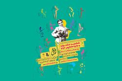 اولین تیزر ششمین جشنواره موسیقی «نوای خرم» منتشر شد