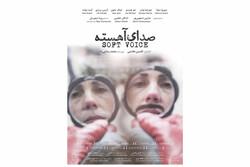 اکران «صدای آهسته» با حضور کارگردان در مشهد