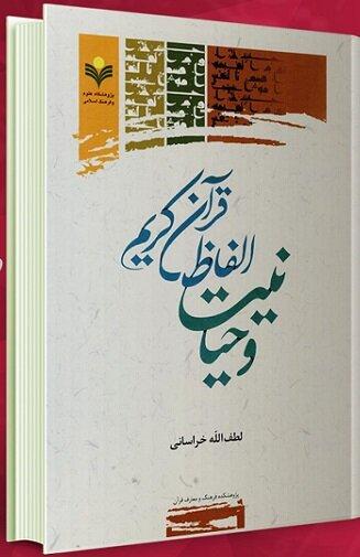 کتاب «وحیانیت الفاظ قرآن کریم» منتشر شد