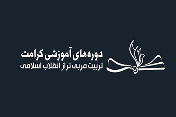 ثبت نام دوره آموزشی کرامت ۳ ویژه تربیت مربی تراز انقلاب اسلامی