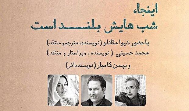 کامیار: ترسیدم اسیر فرم شوم/ مقانلو: استفاد از سینما در خلق رمان
