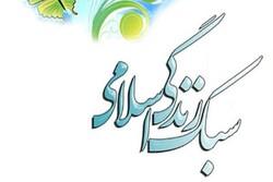 ۸۰ زوج فردوسی آموزش های سبک زندگی اسلامی را فرا گرفتند