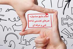اعلام نتایج مرحله اول بیستمین جشنواره هنرهای تجسمی هنرستانهای فنی و حرفهای