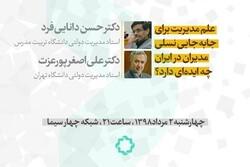 علم مدیریت و مسئله جابهجایی نسلی مدیران در ایران