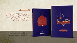 "A poster for Ayatollah Seyyed Ali Khamenei's book ""Singing"" published by Islamic Revolution Publications."