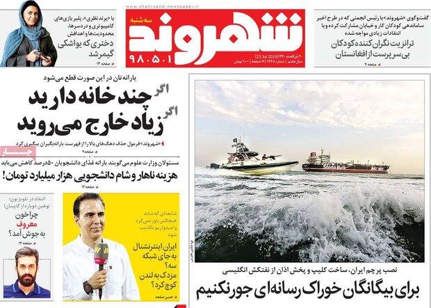 صفحه اول روزنامههای ۱ مرداد ۹۸
