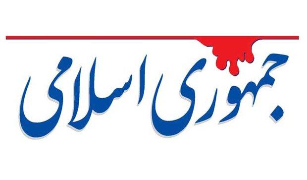 روزنامه جمهوری اسلامی: ما هم کوچک شدیم!