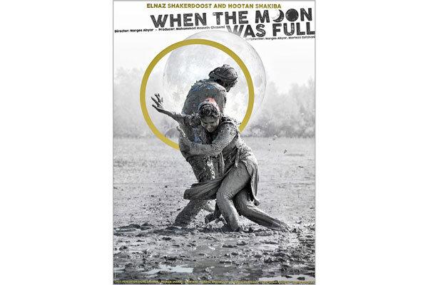 انتشار پوستر بینالمللی «شبی که ماه کامل شد»