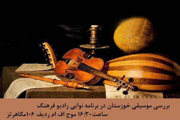 بررسی موسیقی خوزستان در «نوایی» رادیو فرهنگ