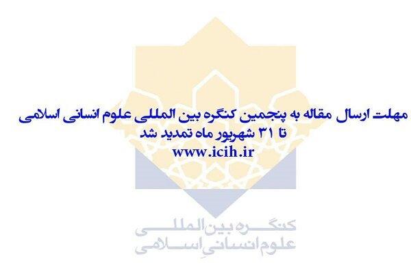 مهلت ارسال مقاله پنجمین کنگره علوم انسانی اسلامی تمدید شد