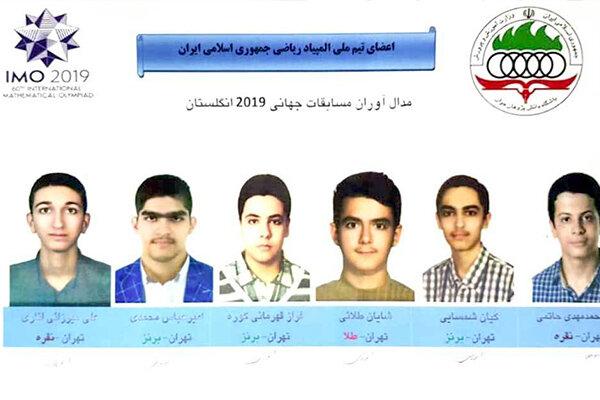 کسب مدال طلا و نقره توسط دانشآموزان ایرانی در المپیاد ریاضی
