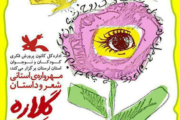 مسابقه شعر و داستان «گلاره» در لرستان برگزار میشود