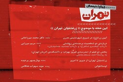 چهارشنبههای تهران امروز برگزار می شود