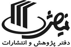 «سهشنبههای پژوهشی تئاتر» برگزار میشود
