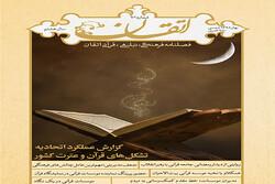 اولین فصلنامه قرآنی «اتقان» در سال ۹۸ منتشر شد