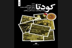 کتاب «کودتا» به چاپ نهم رسید