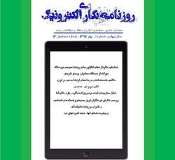 سیزدهمین فصلنامه روزنامهنگاری الکترونیک منتشر شد